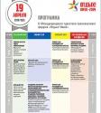 II Международный туристско-транспортный форум
