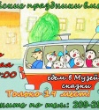 Музей сказки «Васин хутор» приглашает в увлекательное путешествие!
